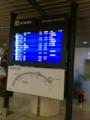 [新千歳空港]到着口ANA側