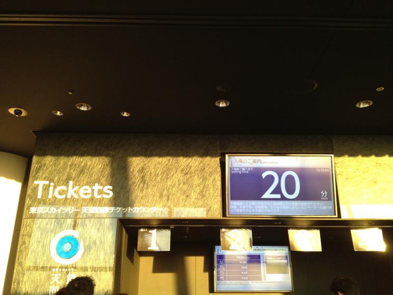 展望回廊は20分待ち