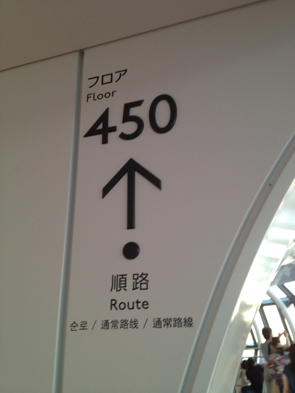 450mへの順路