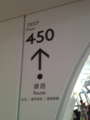 [東京スカイツリー][tokyoskyatree]450mへの順路