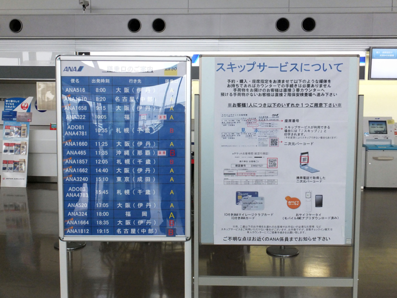 ANA465便那覇行きは満席