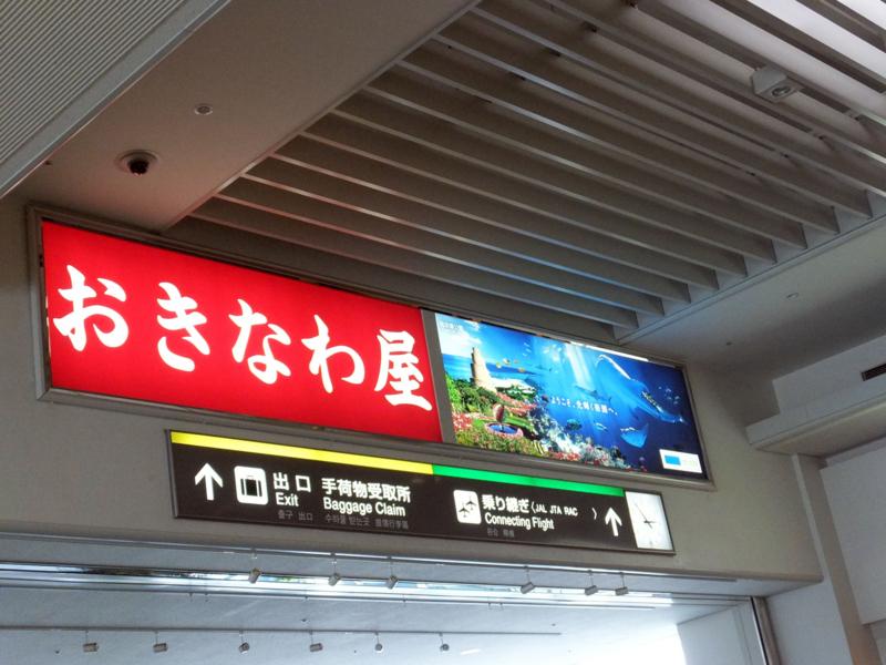 おきなわ屋と美ら海水族館の看板