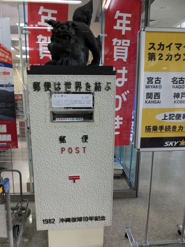 那覇空港郵便局のポストにシーサー