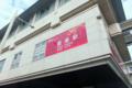 [ゆいレール][首里城]ゆいレール首里駅