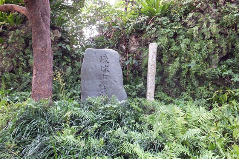 琉球大学跡