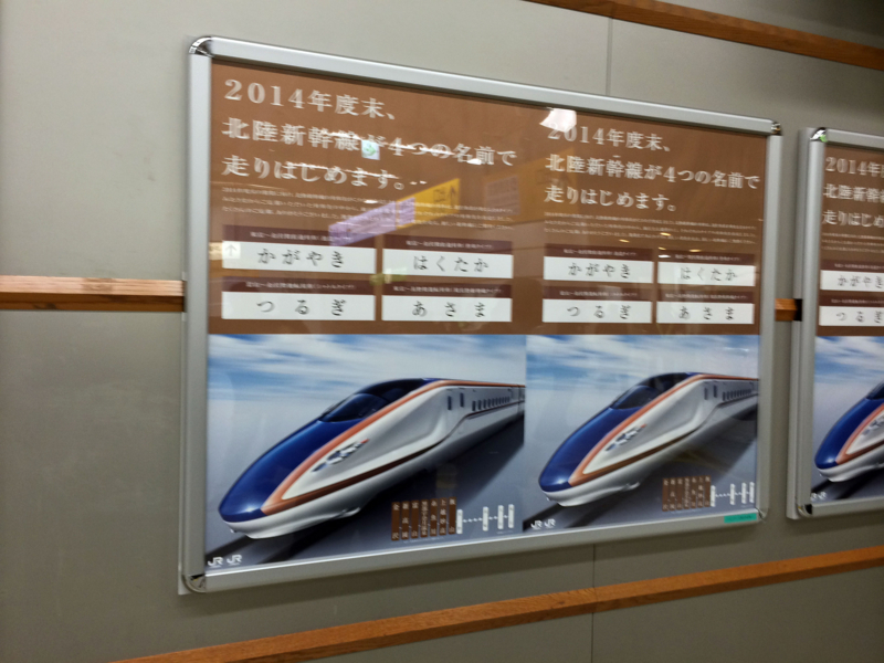 北陸新幹線ポスター(愛称)