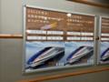 [E7系][長野駅]北陸新幹線ポスター(愛称)