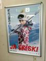 今シーズンのJR SKISKIは川口春奈