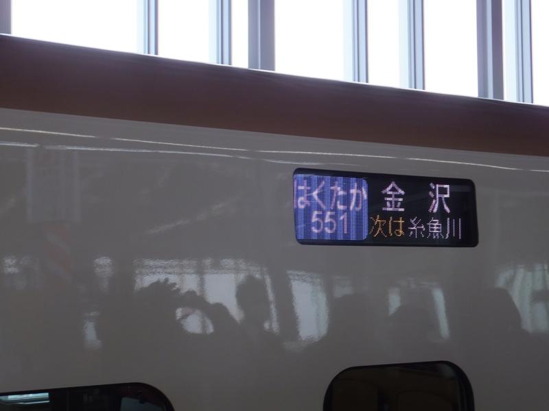はくたか551号金沢行き