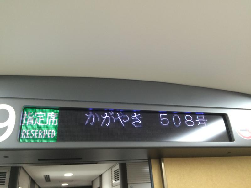 乗車したはくたか551号はかがやき508号東京行きに