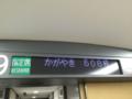 [北陸新幹線]乗車したはくたか551号はかがやき508号東京行きに