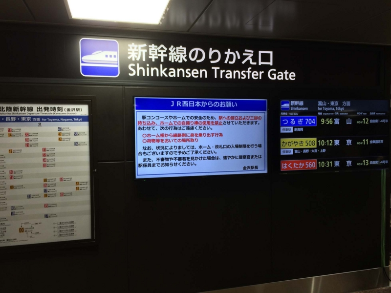金沢駅北陸新幹線と在来線との乗りかえ口
