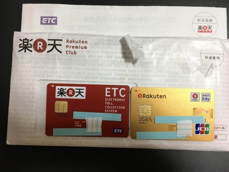 楽天プレミアムカードと楽天ETCカード