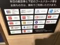 [伊丹空港][大阪国際空港][ラウンジオーサカ]カード一覧