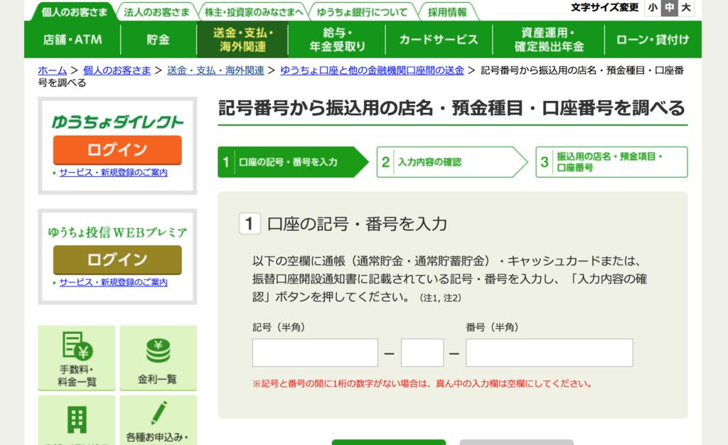 f:id:shibaken99:20180305151021p:plain