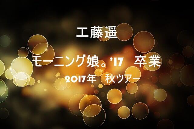f:id:shibamasaki:20170501201843j:plain