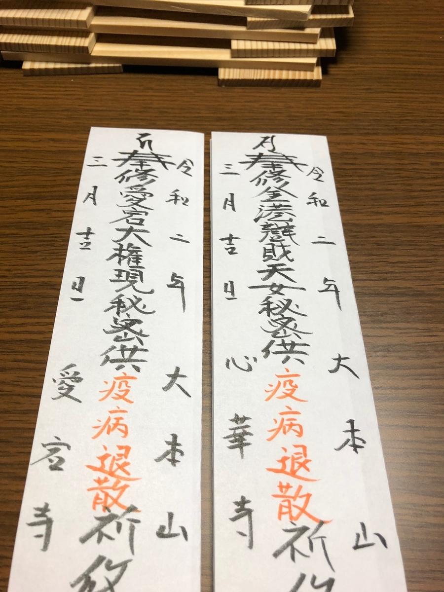 f:id:shibasaijyo:20200323181049j:plain