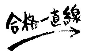 f:id:shibasakikaikei:20170508184544p:plain