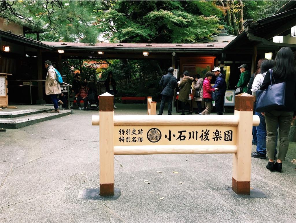 f:id:shibata-fkk0202:20161124231056j:image