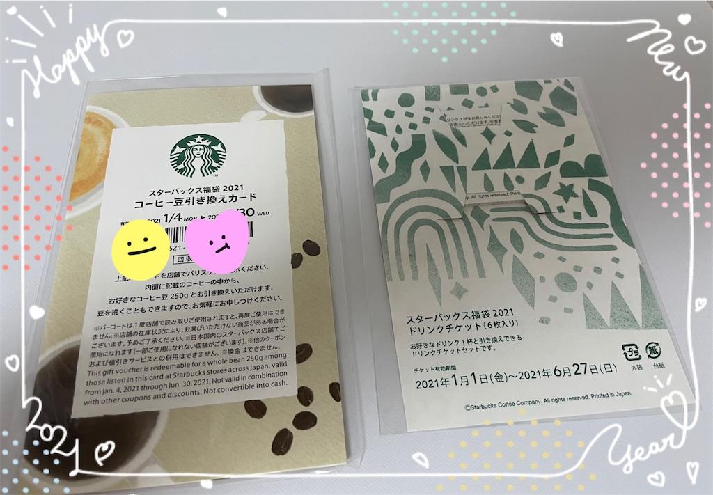f:id:shibata052:20210104235803j:image