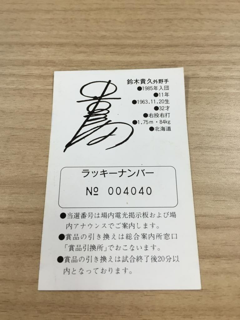 f:id:shibata_pro:20170512142800j:plain