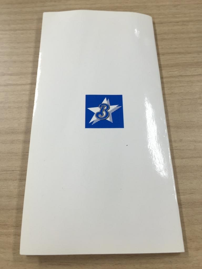 f:id:shibata_pro:20170809122535j:plain