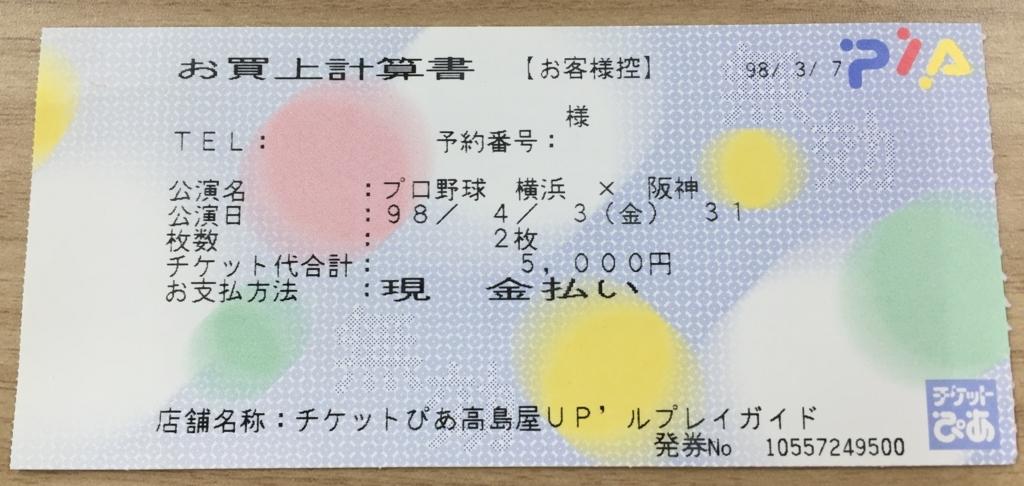 f:id:shibata_pro:20170809133844j:plain