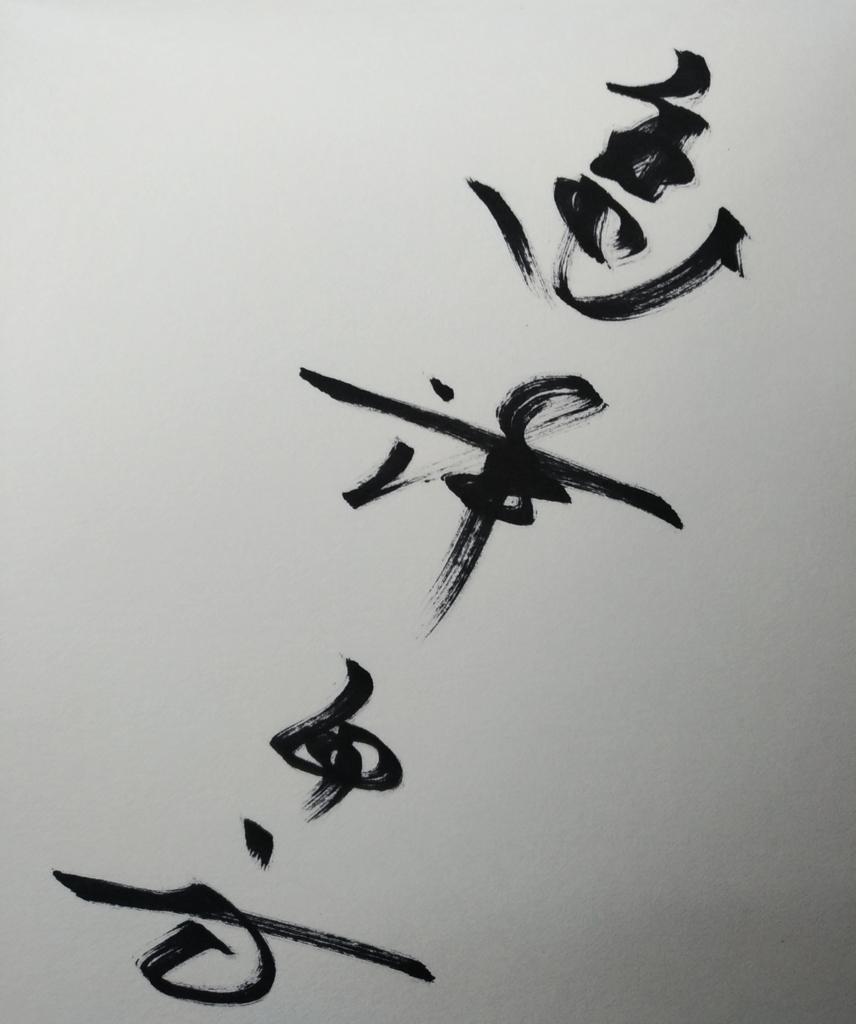 f:id:shibata_pro:20180315172845j:plain
