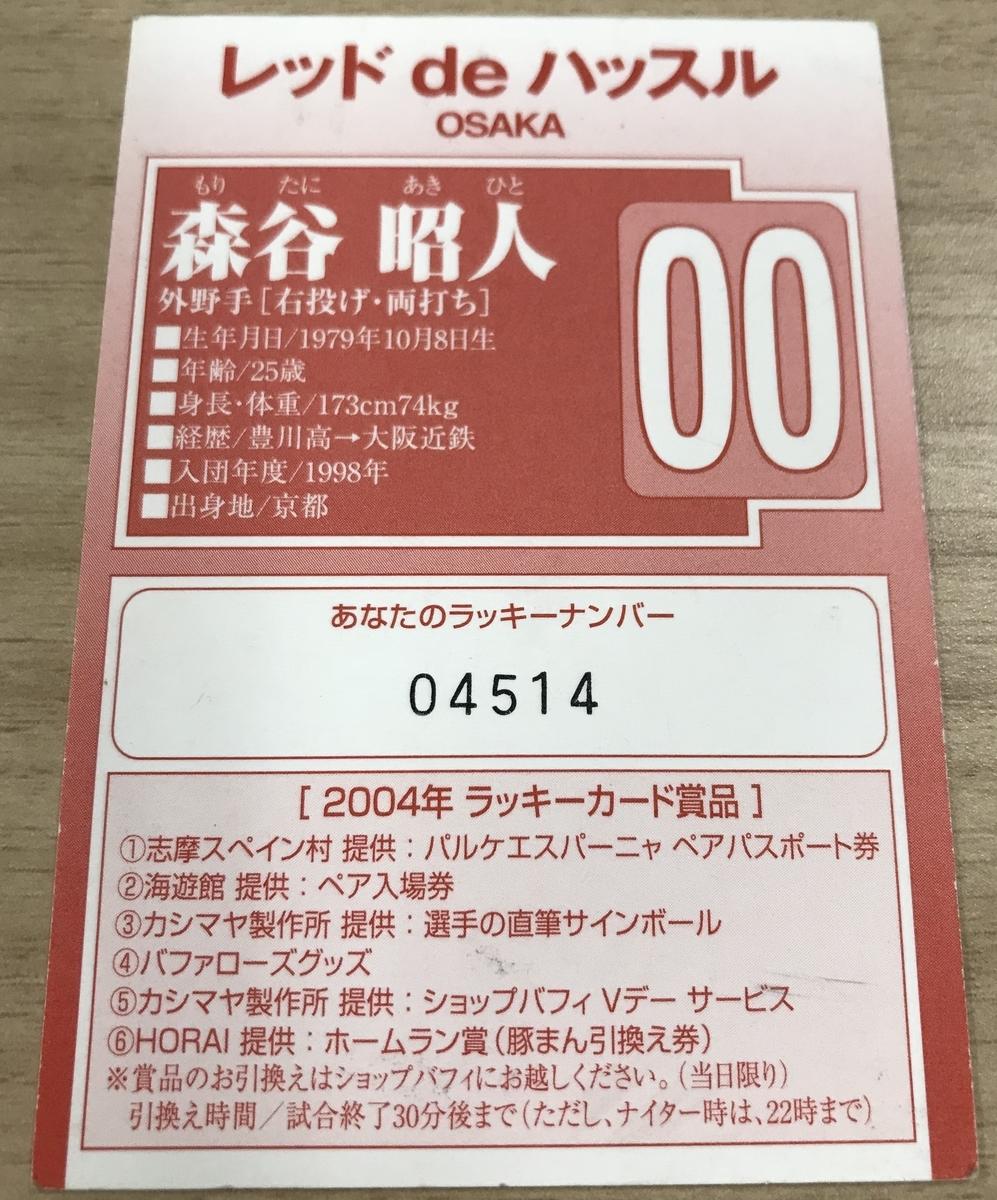 f:id:shibata_pro:20190815105853j:plain