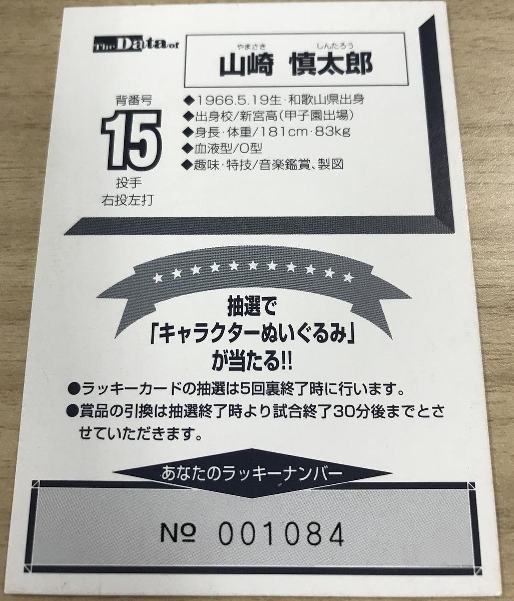 f:id:shibata_pro:20190815110642j:plain