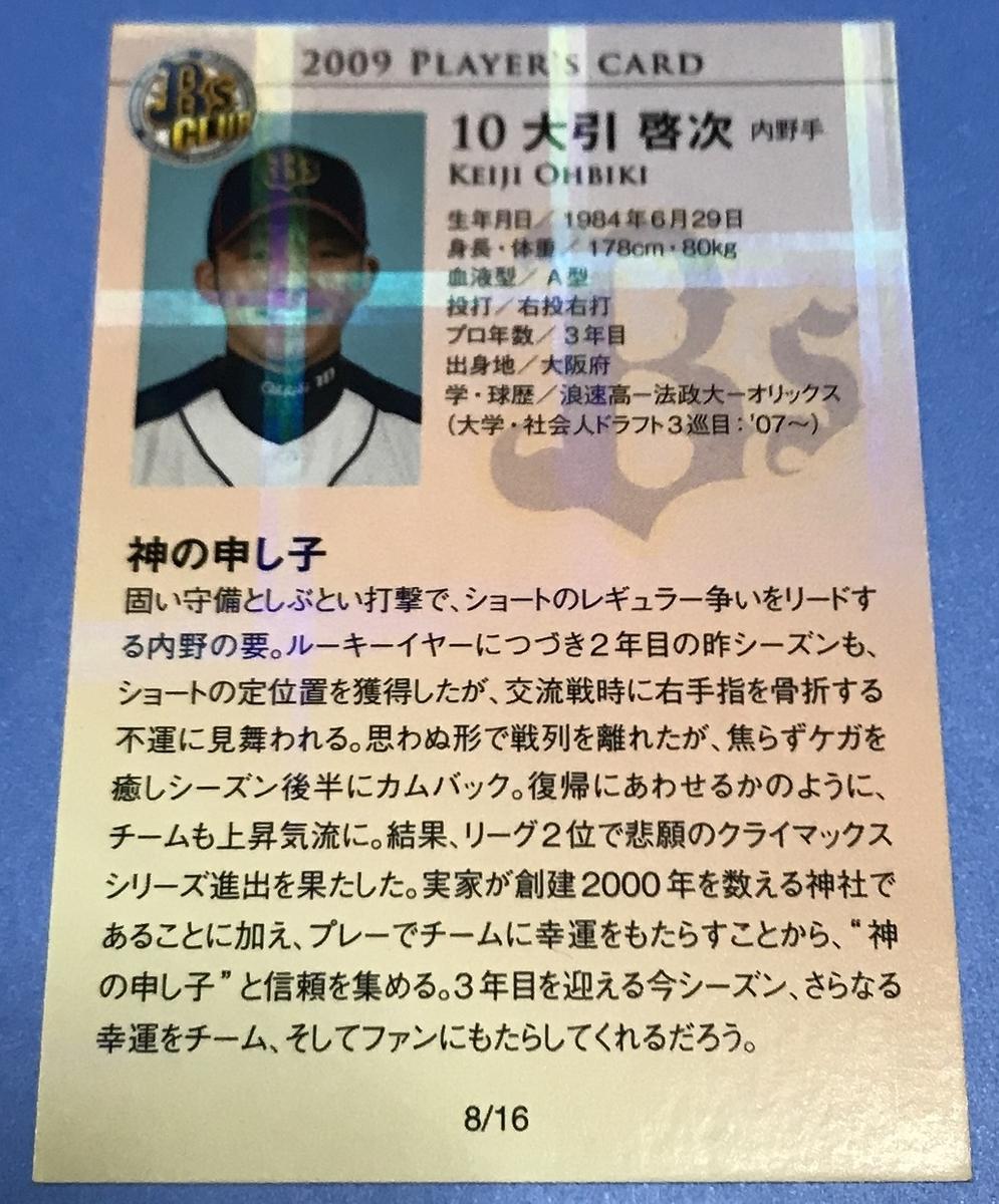 f:id:shibata_pro:20200115120612j:plain