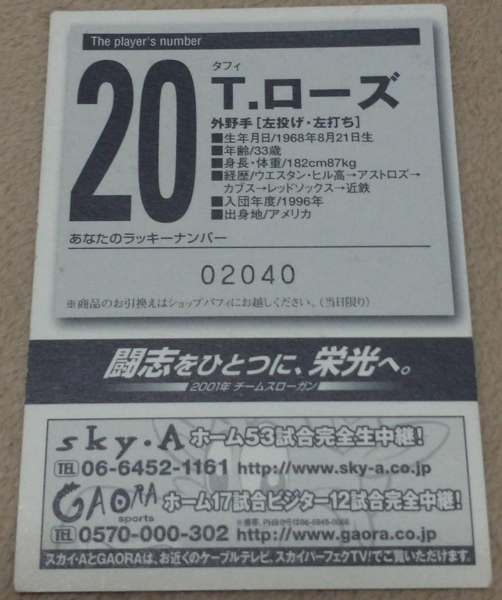 f:id:shibata_pro:20200726231906j:plain