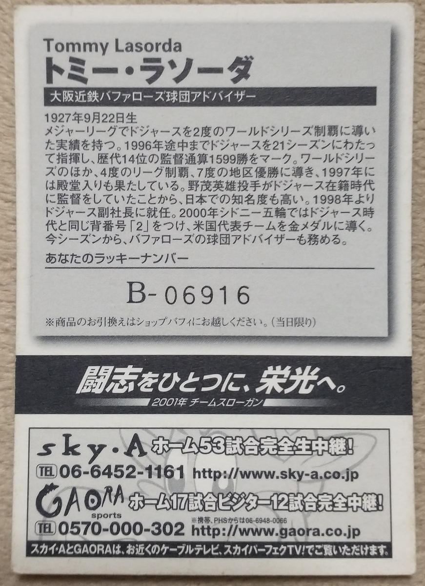 f:id:shibata_pro:20210110213035j:plain