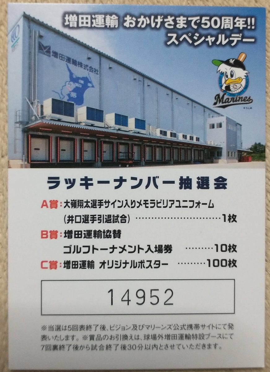 f:id:shibata_pro:20210321222315j:plain