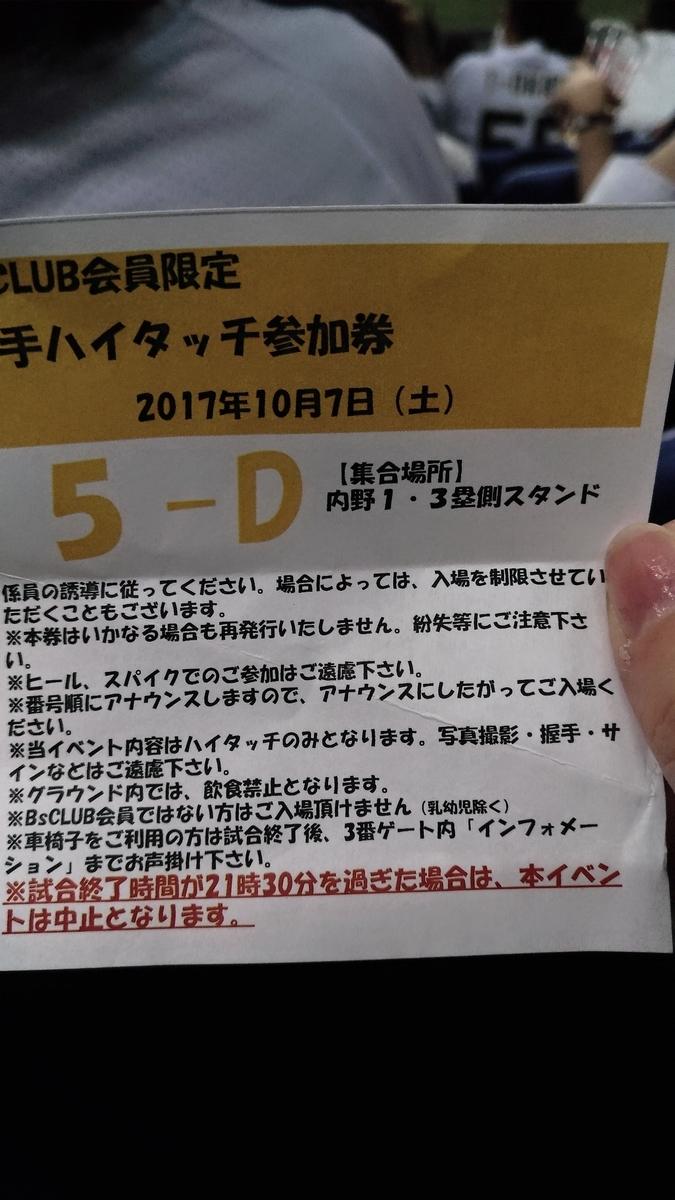 f:id:shibata_pro:20210729115452j:plain