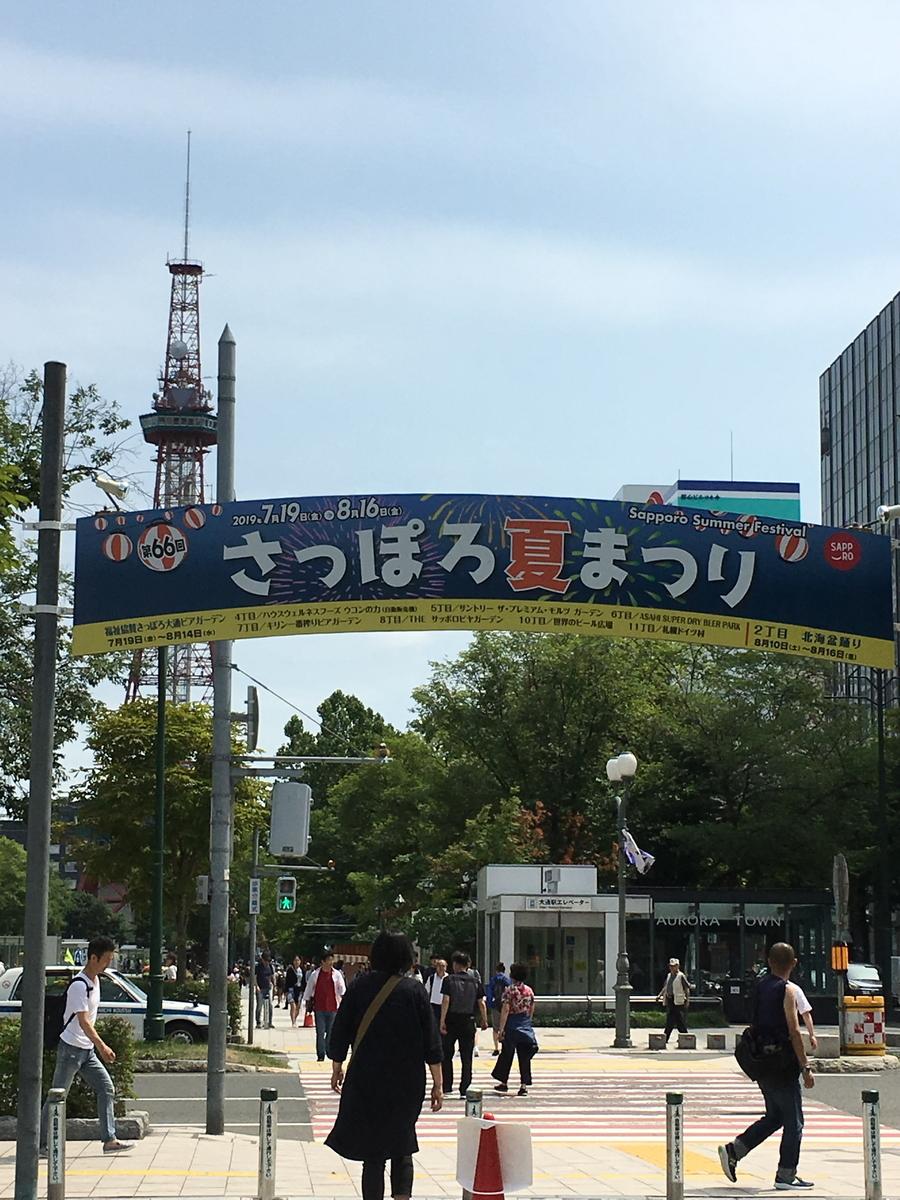 f:id:shibataku3:20190720135300j:plain