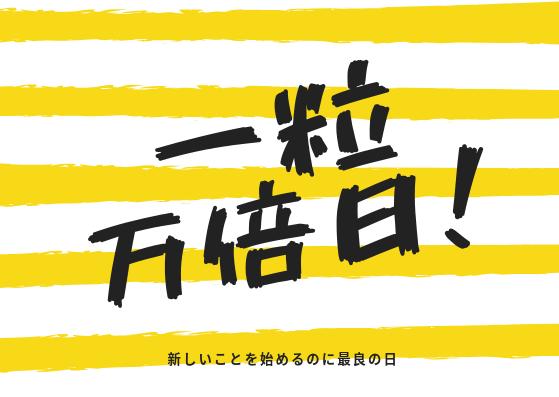 f:id:shibataku3:20191002084238p:plain