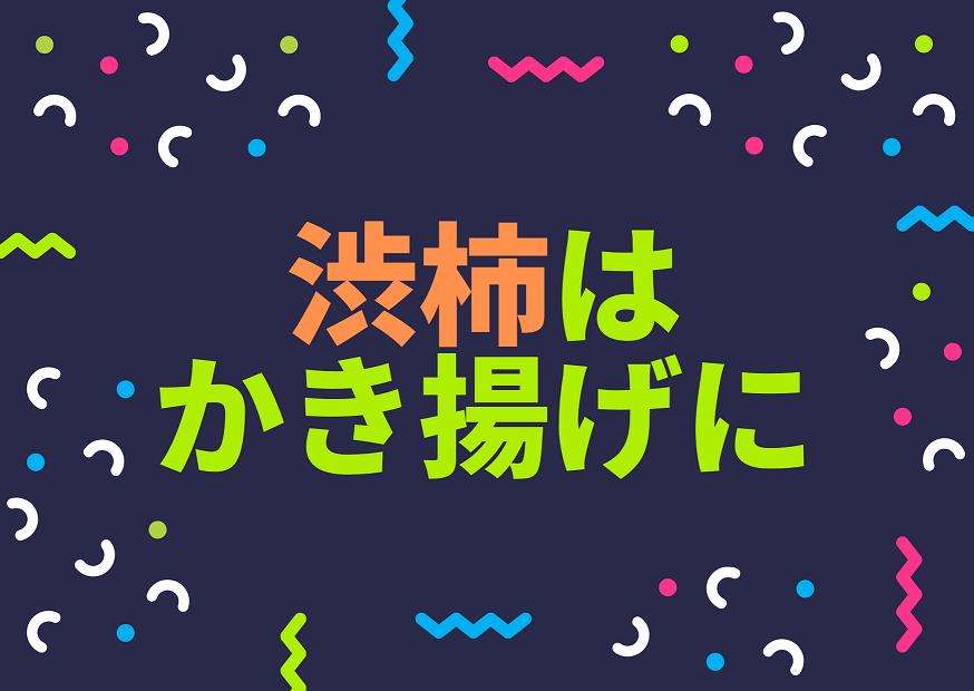 f:id:shibataku3:20191106081444p:plain