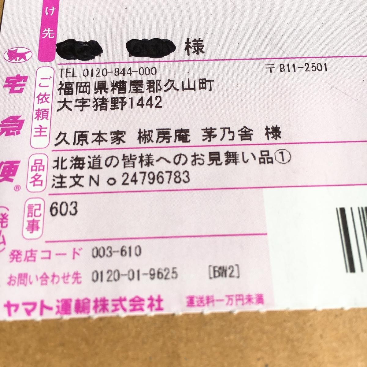 f:id:shibataku3:20200319092201j:plain