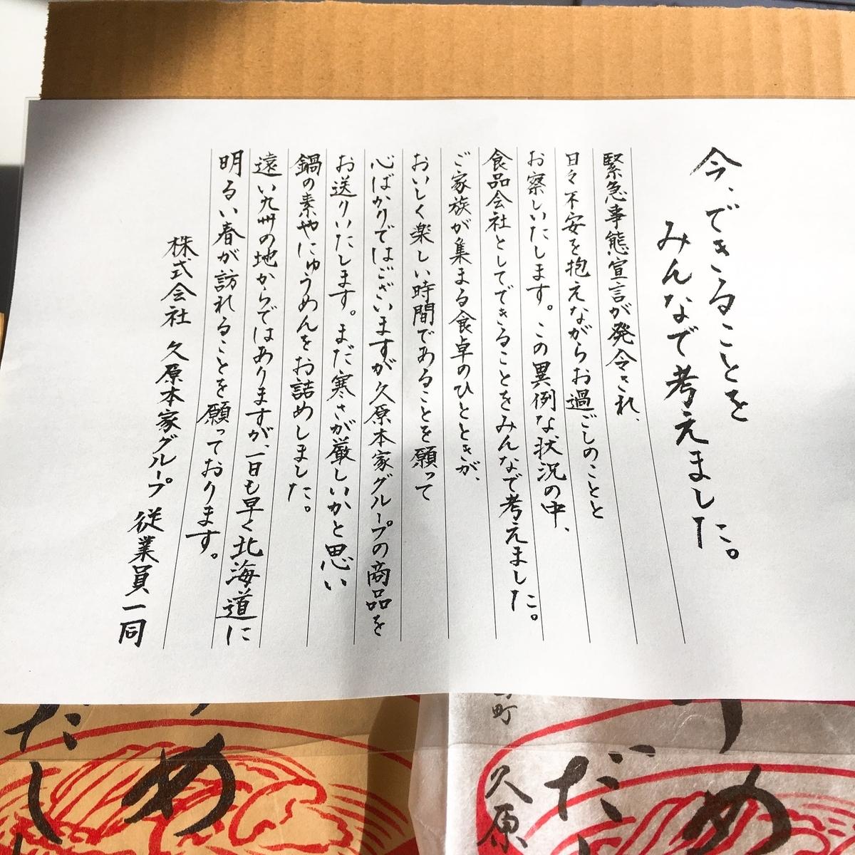 f:id:shibataku3:20200319092317j:plain