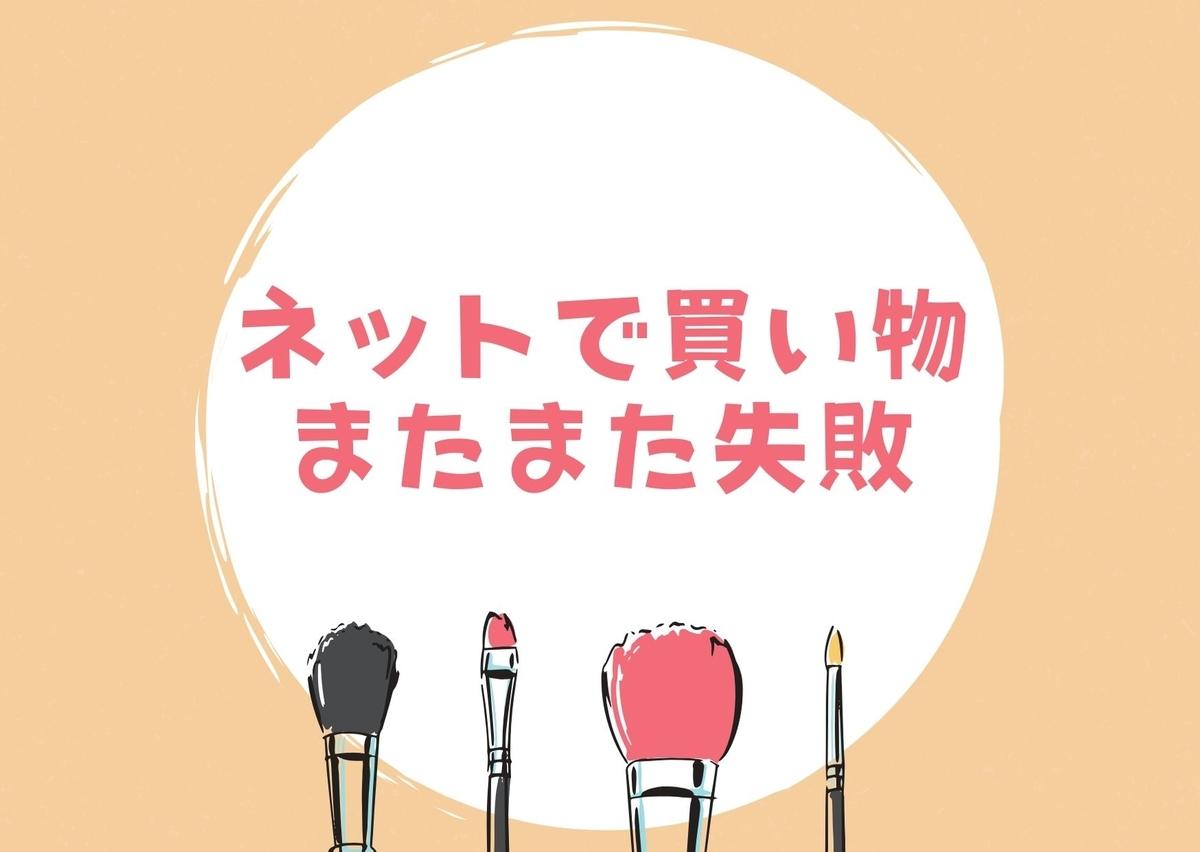 f:id:shibataku3:20200327093116j:plain