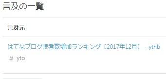 f:id:shibayanagi:20180101151447j:plain