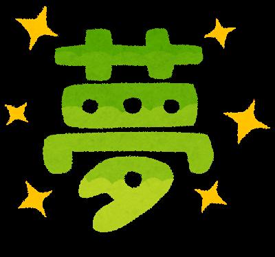 f:id:shibayanagi:20180117135525p:plain