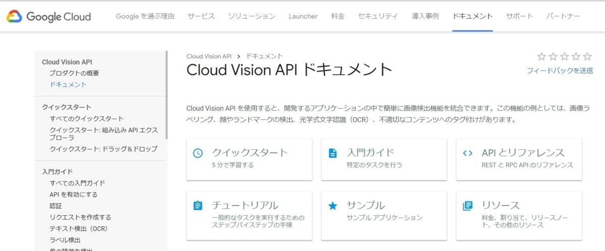 GoogleのCloud Vision APIのマニュアルサイト