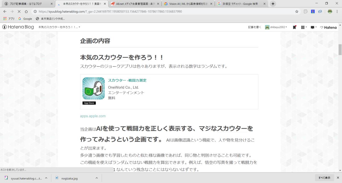 f:id:shibayu2002:20190728115513p:plain
