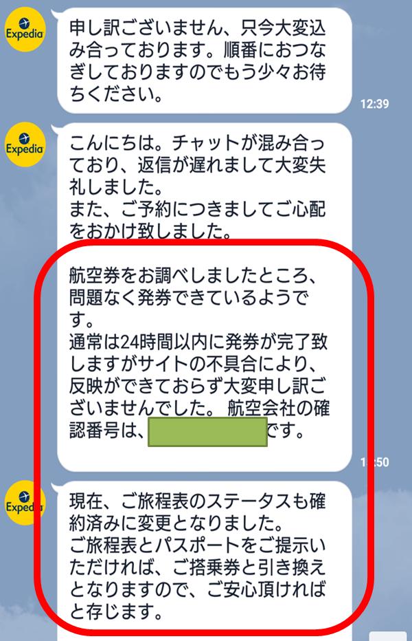 エクスペディアのLINEアプリ