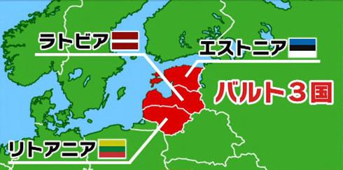バルト三国とリトアニア