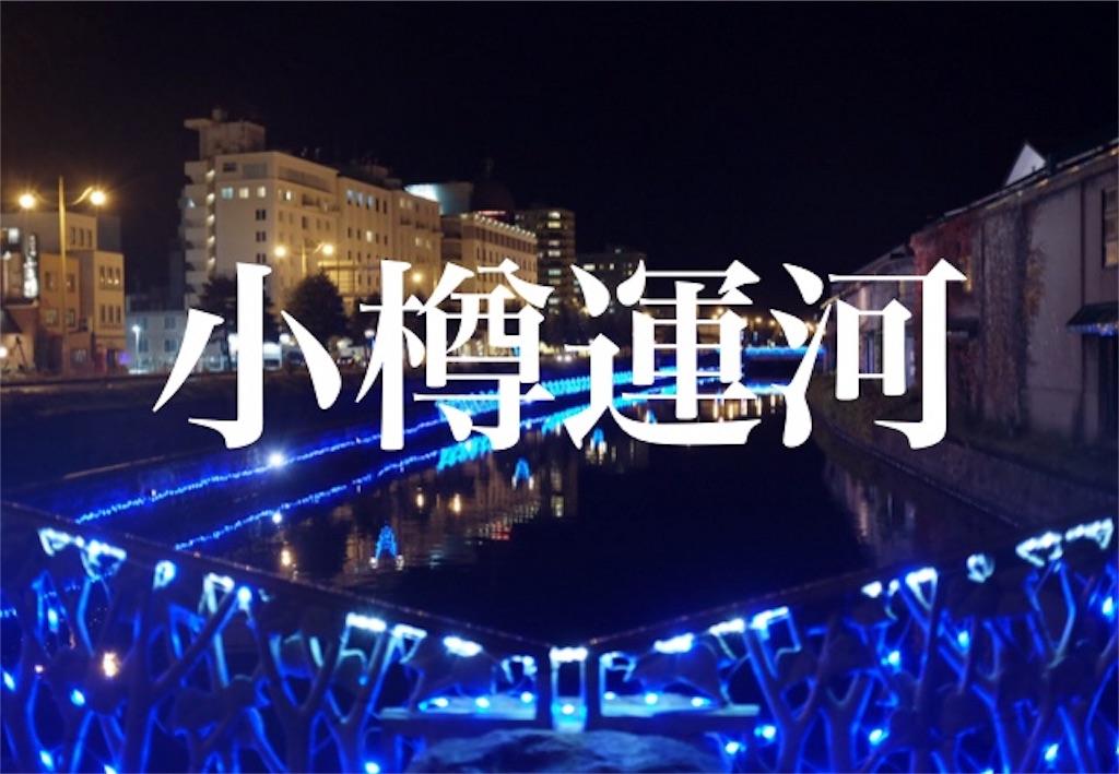 f:id:shibshib1222:20181113204040j:image