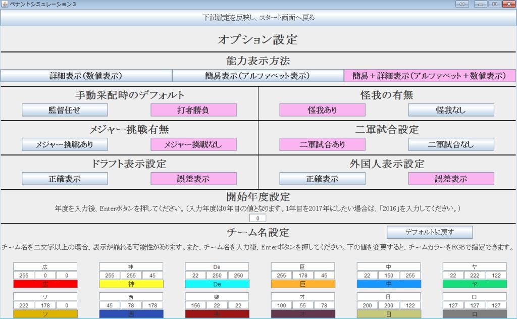 f:id:shibui_axela:20170926174353p:plain