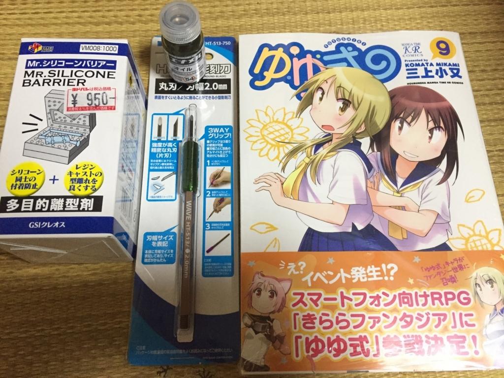 f:id:shibui_nekodama:20170828002454j:plain
